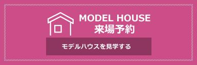 モデルハウス来場予約